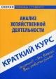 Краткий курс по анализу хозяйственной деятельности